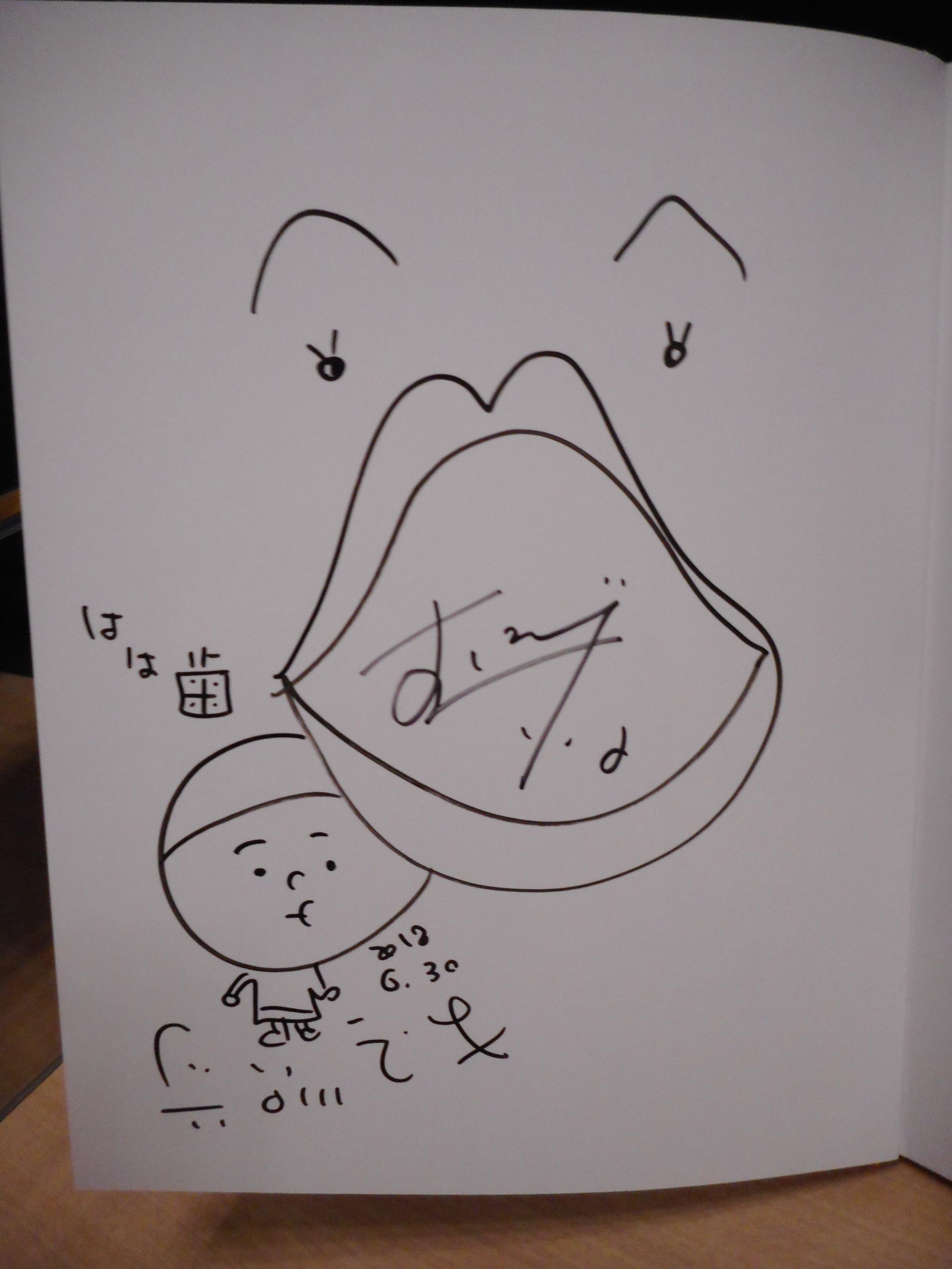 室井滋さんサイン