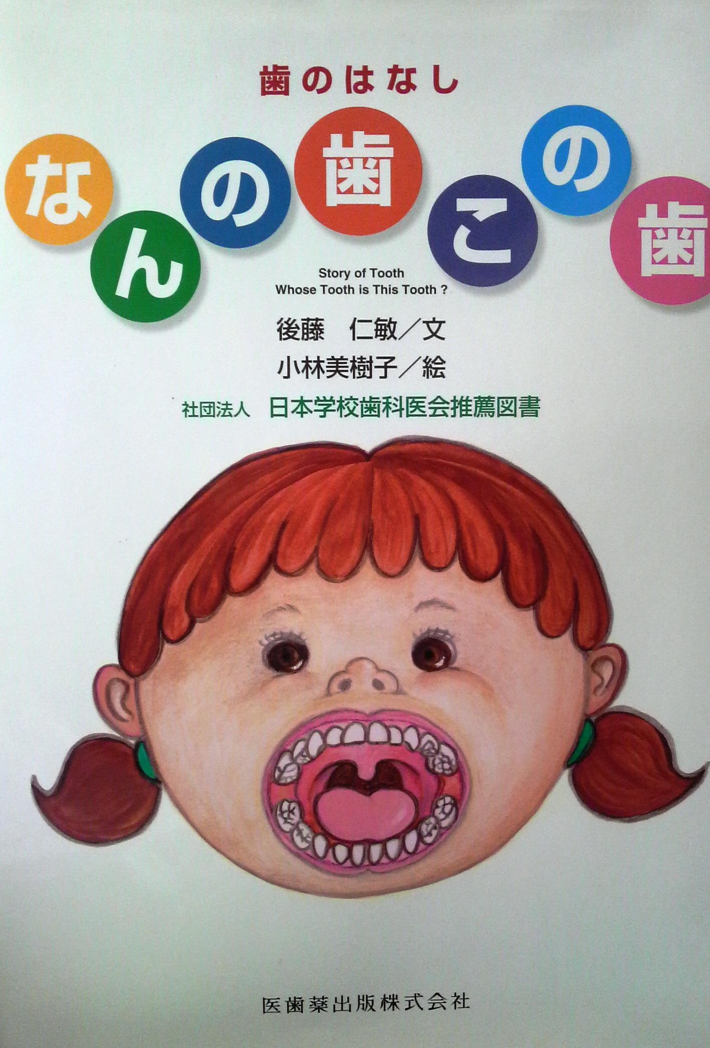 なんの歯この歯