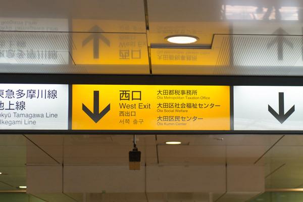 JR蒲田駅中央改札を出て、西口に出たら、横のエスカレーターを下ります。